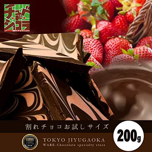 チュベ・ド・ショコラ お試し割れチョコ 選べる14種類 (ビターイチゴマーブル200g)