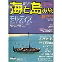 海と島の旅 2007年 11月号 [雑誌]