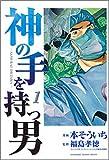神の手を持つ男 1―SAMURAI DR.TAKA (KADOKAWA CHARGE COMICS)