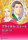 ブライダル・スイート (ハーレクインコミックス)