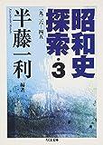 昭和史探索〈3〉一九二六‐四五 (ちくま文庫)