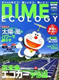 DIME Ecology (ダイムエコロジー) 2008年 8/3号 [雑誌]