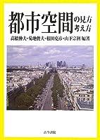 都市空間の見方・考え方