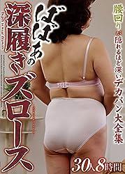 ばばあの深履きズロース 30人8時間 ダイナマイトエンタープライズ [DVD]
