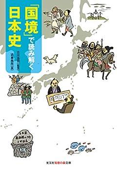 「国境」で読み解く日本史 (知恵の森文庫)