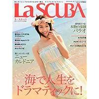 La SCUBA (ラ・スクーバ) 2013年 09月号