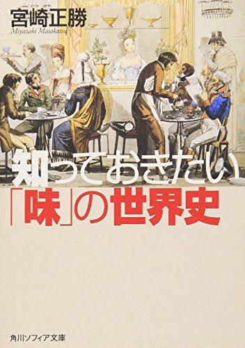 知っておきたい「味」の世界史 (角川ソフィア文庫)の詳細を見る
