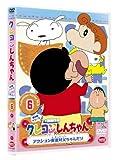 クレヨンしんちゃん TV版傑作選 第5期シリーズ 6[DVD]