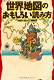 世界地図のおもしろい読み方 (扶桑社文庫)