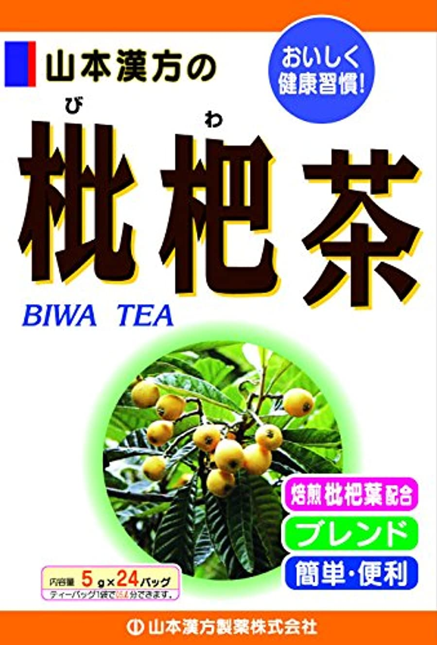 配るリーチ波紋山本漢方製薬 枇杷茶 5gX24H