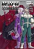 機動戦士ガンダム MSV-R 宇宙世紀英雄伝説 虹霓のシン・マツナガ(7)