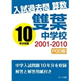 入試過去問算数 2001-2010 雙葉中学校