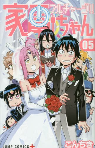 フルチャージ!! 家電ちゃん 5 (ジャンプコミックス)
