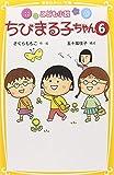 こども小説 ちびまる子ちゃん 6 (集英社みらい文庫)