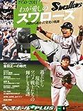 週刊ベースボールプラス6 1950-2011 わが愛しのSwallows 国鉄から始まった栄光の軌跡 2011年 11/1号 [雑誌]