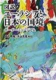 図説ユーラシアと日本の国境