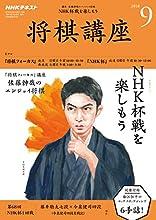 NHK 将棋講座 2018年 9月号 [雑誌] (NHKテキスト)