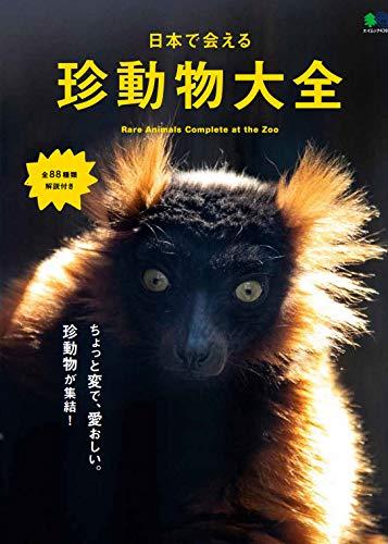 日本で会える珍動物大全 (エイムック 4366)