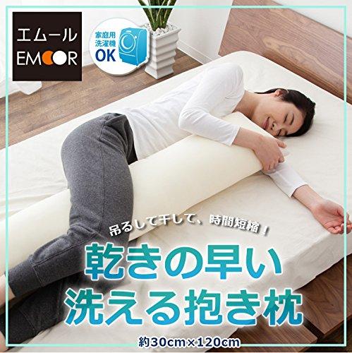 乾きが早い洗える抱き枕 まくら 枕 エムール