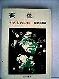 萩焼―やきものの町 (1974年)