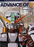 アドバンス・オブ・Z~ティターンズの旗のもとに~―電撃ホビーマガジンスペシャル (Vol.4)    電撃ムックシリーズ