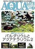 月刊アクアライフ 2019年 07 月号  パルダリウムとテラリウム2
