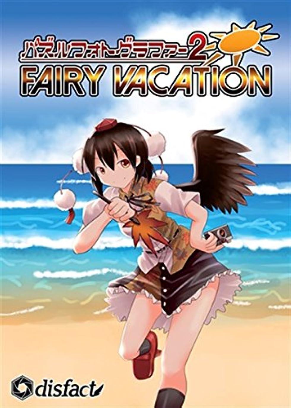 歯花火音楽パズルフォトグラファー2 Fairy Vacation