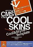 クール&スタイリッシュWebサイトテンプレート集 オリジナルCMSで作るCOOL SKINS