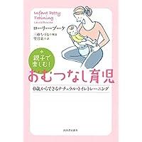 親子で楽しむ!おむつなし育児: 0歳からできるナチュラル・トイレトレーニング