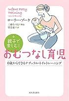 親子で楽しむ!おむつなし育児(新装版): 0歳からできるナチュラル・トイレトレーニング