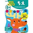 6歳 ハイレベル ちえ 新装版 (学研の幼児ワーク)