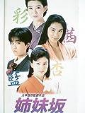 姉妹坂[VHS]