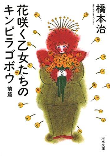 花咲く乙女たちのキンピラゴボウ 前篇