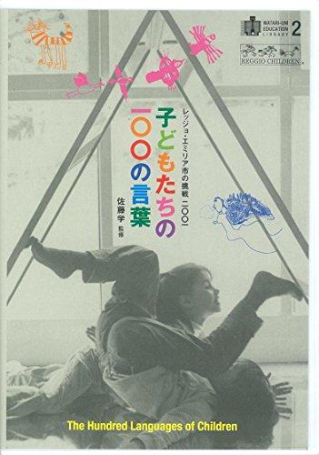 DVD>子どもたちの100の言葉レッジョ・エミリア市の挑戦2001 [WATARIーUM EDUCATION LIBRARY/2 (<DVD>)