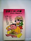 空飛ぶ冷し中華 (1977年)