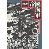 図説 帝国海軍―旧日本海軍完全ガイド