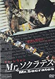 Mr.ソクラテス (特別版) [DVD]