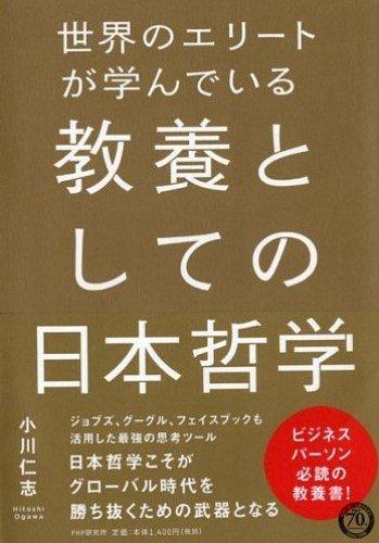 世界のエリートが学んでいる教養としての日本哲学 -