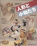 紙粘土 人形と小物たち (Handicraft 6)