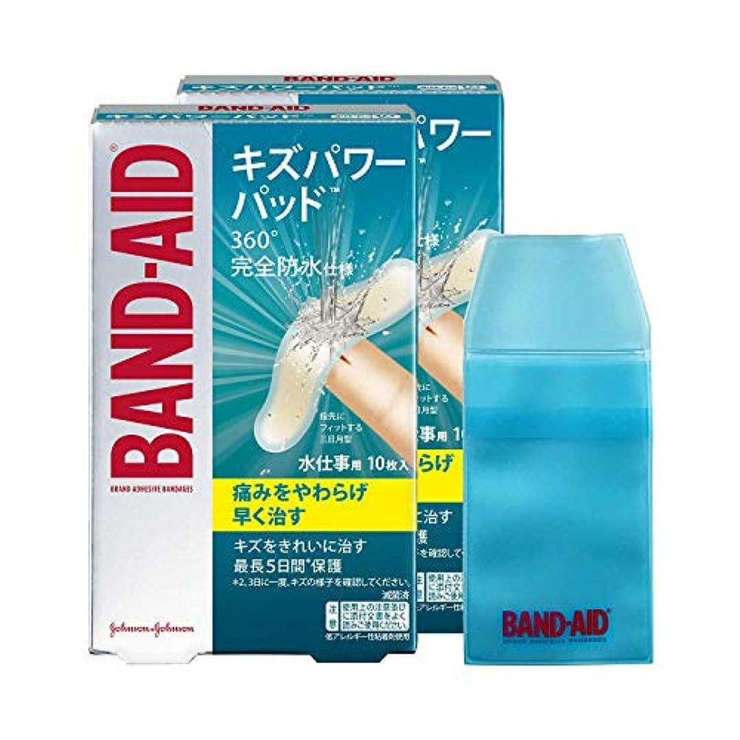トリッキー完全に乾く振る【Amazon.co.jp限定】BAND-AID(バンドエイド) キズパワーパッド 水仕事用 10枚×2個+ケース付 絆創膏