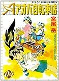 アオバ自転車店 04 (ヤングキングコミックス)