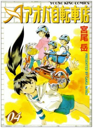 アオバ自転車店 04 (ヤングキングコミックス)の詳細を見る