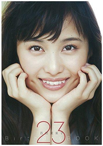 ももいろクローバーZ ももクロ 百田夏菜子 Birthday BOOK バースデーブック 23