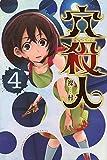 穴殺人(4) (講談社コミックス)