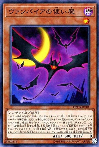ヴァンパイアの使い魔 ノーマル 遊戯王 ダーク・セイヴァーズ dbds-jp001