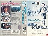 戦場の小さな天使たち [VHS]