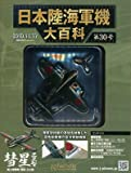 日本陸海軍機大百科 全国版 30号 2010年11月17日 空技廠 艦上爆撃機『彗星』三三型 (日本陸海軍機大百科 全国版)