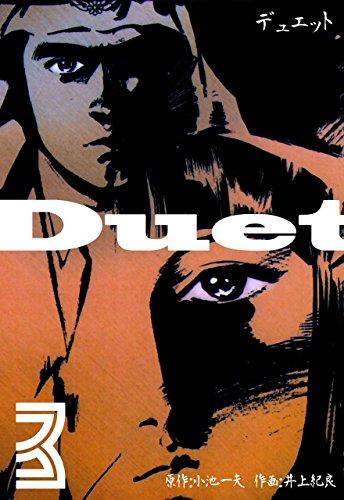デュエット3の詳細を見る