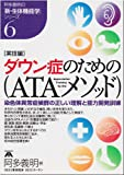 「実技編」ダウン症のための「ATAメソッド」―染色体異常症候群の正しい理解と能力開発訓練 (阿多義明の「新・生体機能学」シリーズ)
