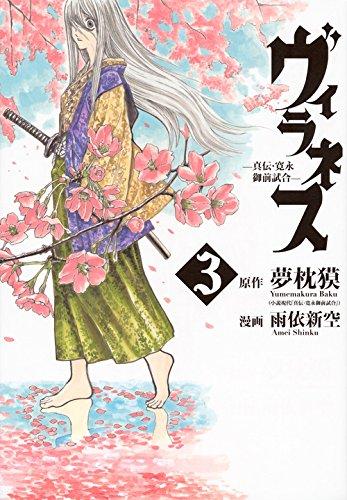 ヴィラネス -真伝・寛永御前試合-(3) (ヤンマガKCスペシャル)